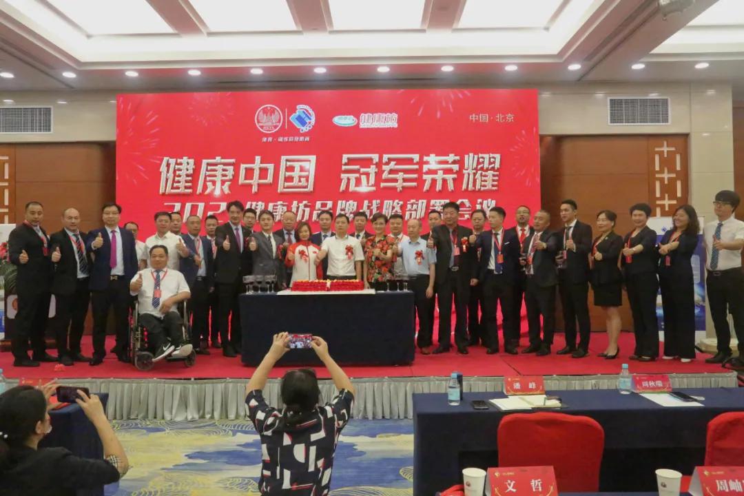 """热烈庆祝 """"健康中国 冠军荣耀--2021健康坊品牌战略部署会议""""圆满成功!"""